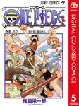 ONE PIECE カラー版 5-電子書籍