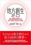 地方創生2.0―強い経済を牽引する「ローカルハブ」のつくり方-電子書籍