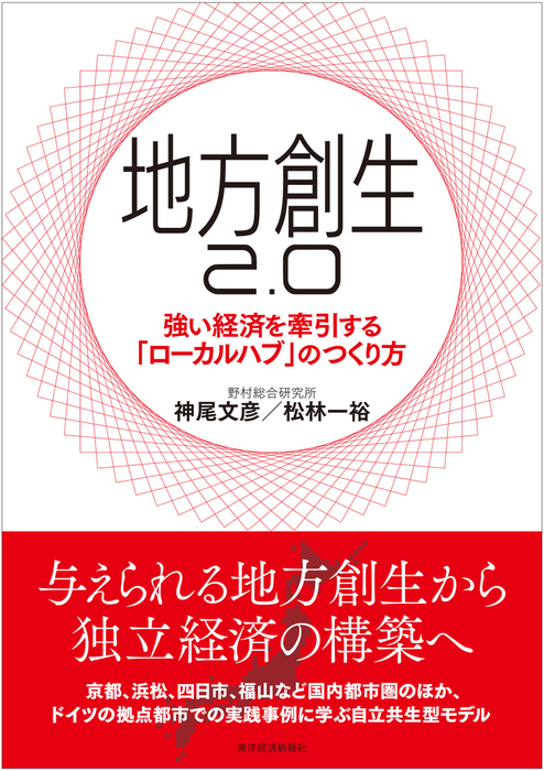 地方創生2.0―強い経済を牽引する「ローカルハブ」のつくり方-電子書籍-拡大画像