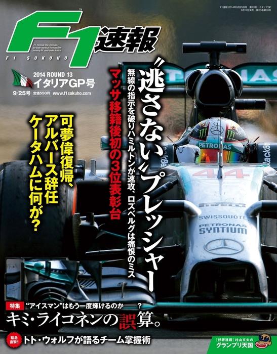 F1速報 2014 Rd13 イタリアGP号拡大写真