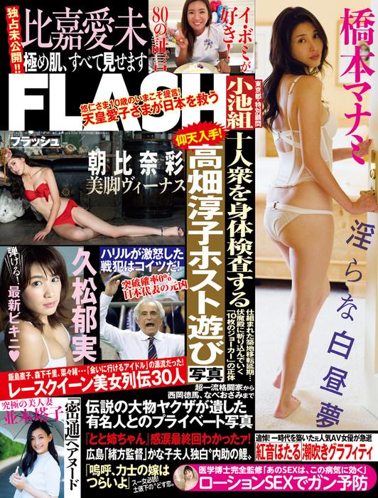 週刊FLASH(フラッシュ) 2016年9月20日号(1392号)拡大写真