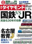 週刊ダイヤモンド 17年3月25日号-電子書籍