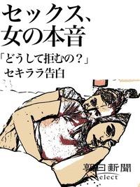 セックス、女の本音 「どうして拒むの?」セキララ告白