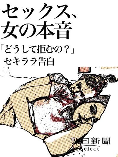 セックス、女の本音 「どうして拒むの?」セキララ告白-電子書籍