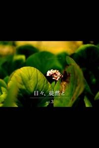日々、徒然と vol.3-電子書籍