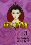 華と修羅(3)-電子書籍