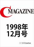 月刊C MAGAZINE 1998年12月号-電子書籍