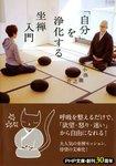 「自分」を浄化する坐禅入門-電子書籍