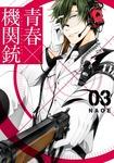 青春×機関銃 3巻-電子書籍
