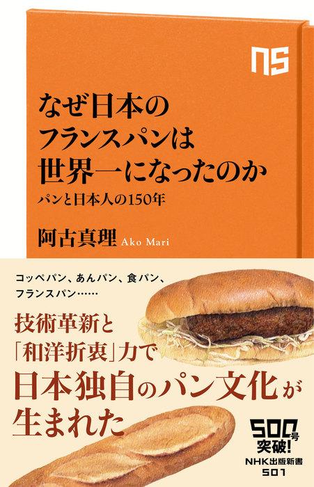 なぜ日本のフランスパンは世界一になったのか パンと日本人の150年拡大写真