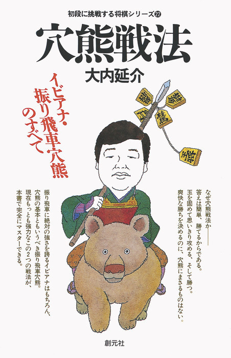 初段に挑戦する将棋シリーズ 穴熊戦法拡大写真