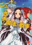 ニーナとうさぎと魔法の戦車 5-電子書籍