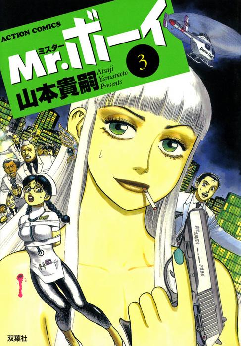 Mr.ボーイ / 3-電子書籍-拡大画像