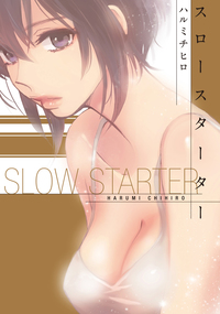 スロースターター-電子書籍