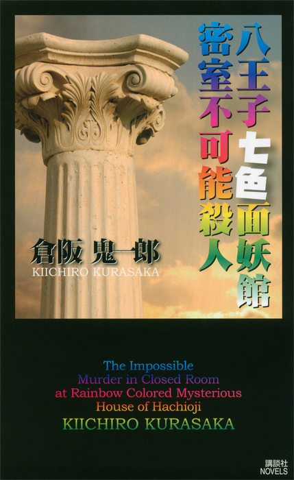 八王子七色面妖館密室不可能殺人-電子書籍-拡大画像