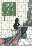繕い裁つ人(1)-電子書籍