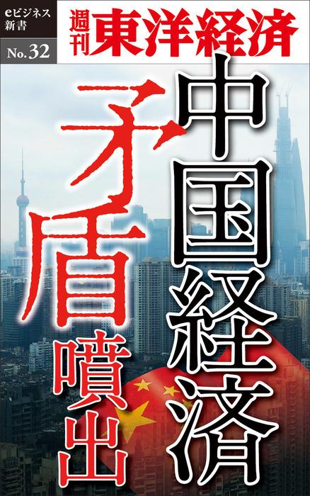 中国経済 矛盾噴出―週刊東洋経済eビジネス新書No.32-電子書籍-拡大画像