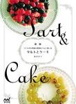 【新版】タルトとケーキ 12ヵ月の季節の果物をうんと楽しむ-電子書籍