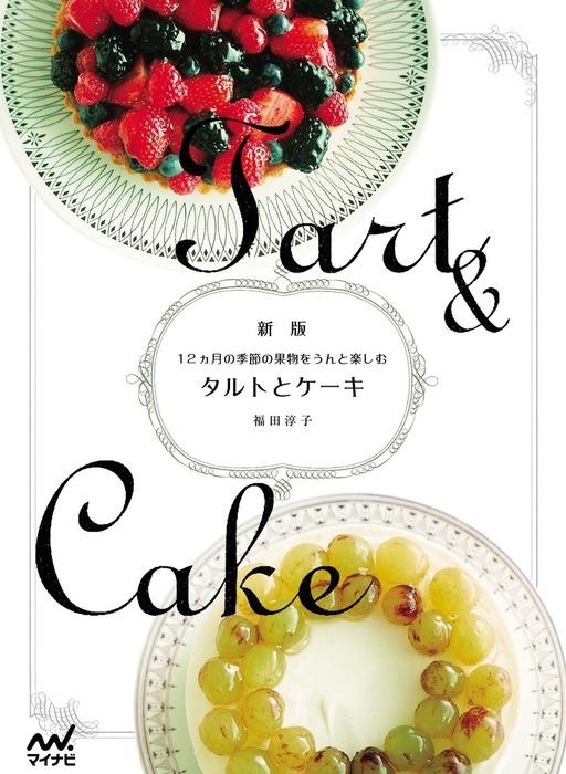 【新版】タルトとケーキ 12ヵ月の季節の果物をうんと楽しむ拡大写真
