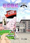 魔都継橋 Bilingual edition-電子書籍
