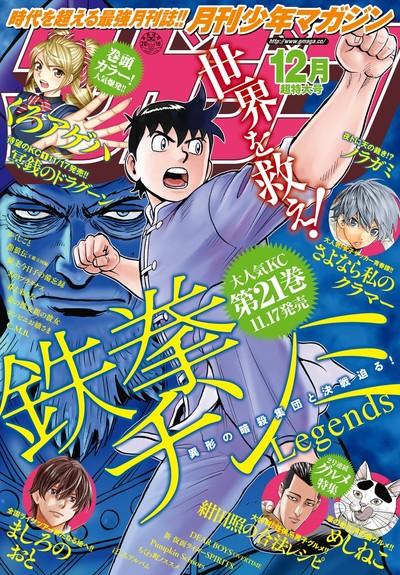 月刊少年マガジン 2016年12月号 [2016年11月5日発売]-電子書籍