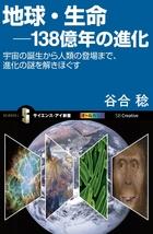 地球・生命-138億年の進化 宇宙の誕生から人類の登場まで、進化の謎を解きほぐす
