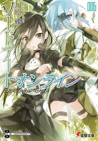 ソードアート・オンライン6 ファントム・バレット-電子書籍