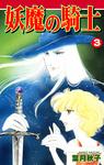 妖魔の騎士(3)-電子書籍