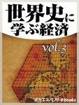 世界史に学ぶ経済vol.3-電子書籍