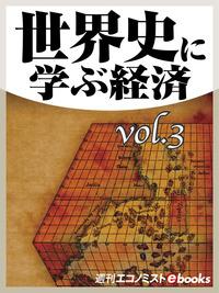 世界史に学ぶ経済vol.3