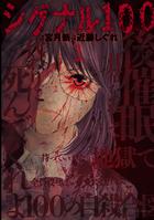「シグナル100(ヤングアニマル)」シリーズ