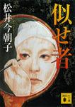 似せ者-電子書籍