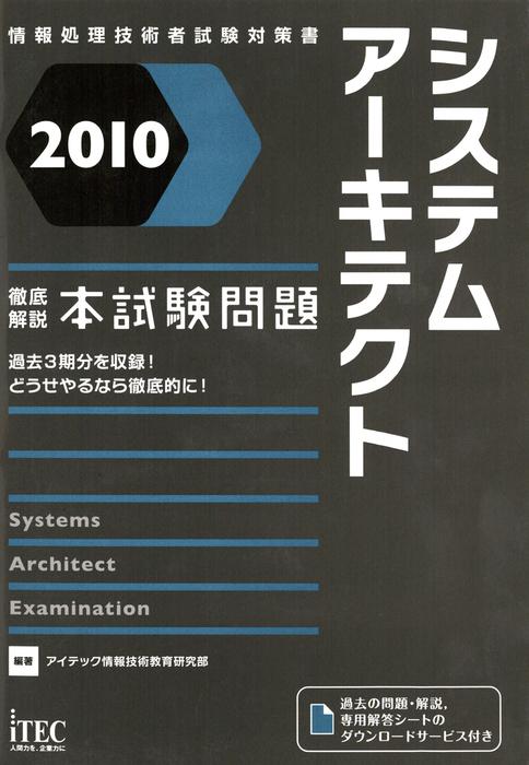 2010 徹底解説システムアーキテクト本試験問題拡大写真