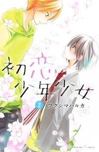 初恋少年少女 分冊版(2)