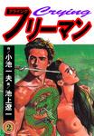 クライングフリーマン 2-電子書籍