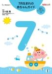 7月生まれの赤ちゃんガイド-電子書籍