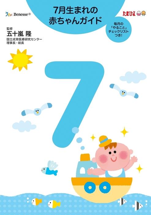7月生まれの赤ちゃんガイド拡大写真