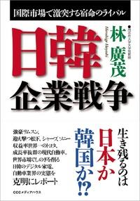 日韓企業戦争-電子書籍