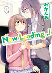 Now Loading...!-電子書籍