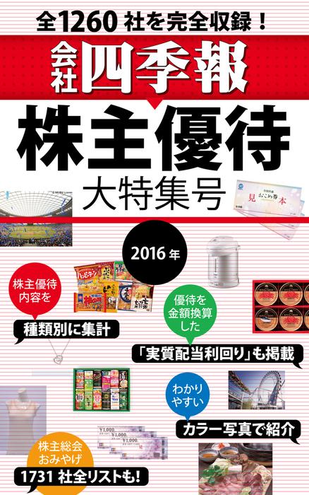 会社四季報 株主優待・大特集号 2016年版拡大写真