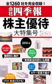 会社四季報 株主優待・大特集号 2016年版-電子書籍