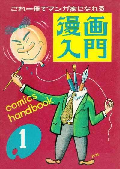 漫画入門-電子書籍
