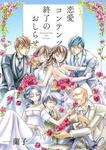 恋愛コンテンツ終了のおしらせ 第3話-電子書籍