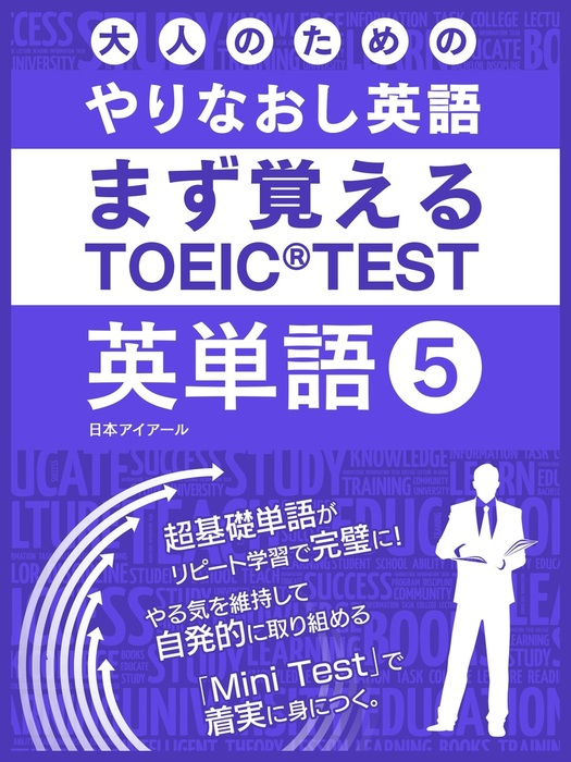 大人のためのやりなおし英語 まず覚える TOEIC TEST 英単語 vol.5拡大写真