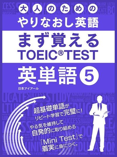 大人のためのやりなおし英語 まず覚える TOEIC TEST 英単語 vol.5-電子書籍