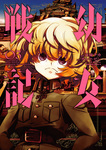 幼女戦記(3)-電子書籍