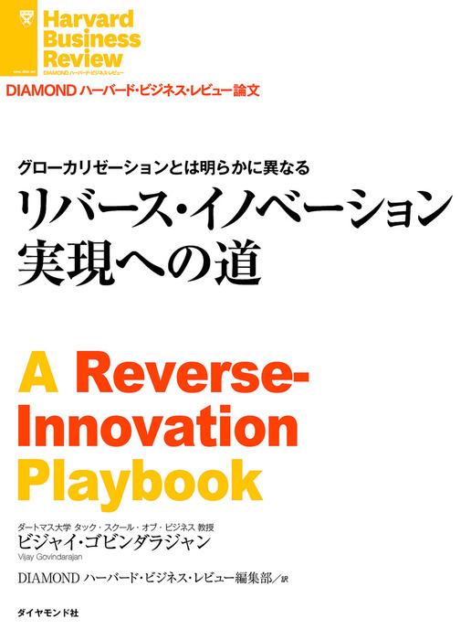 リバース・イノベーション実現への道拡大写真