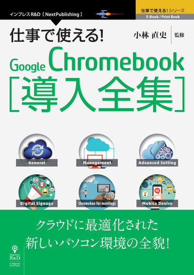 仕事で使える!Google Chromebook導入全集 クラウドに最適化された新しいパソコン環境の全貌!-電子書籍