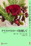クリスマス・ローズを捜して-電子書籍