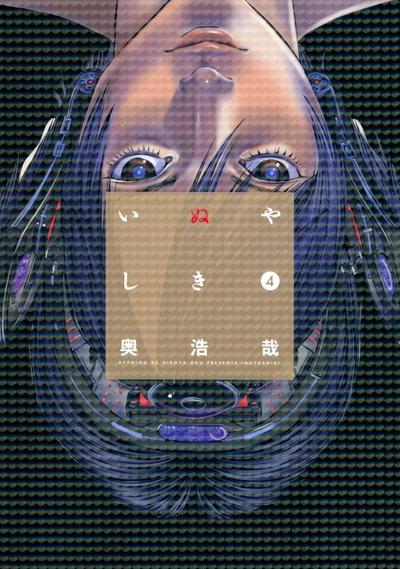 いぬやしき(4)-電子書籍